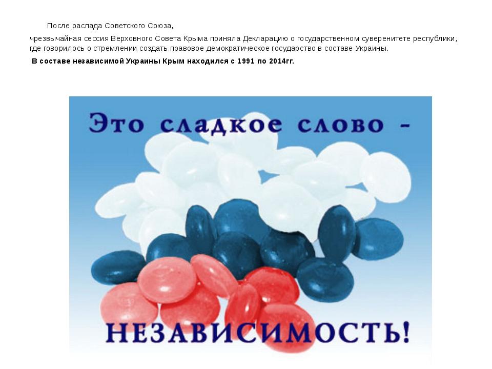 После распада Советского Союза, чрезвычайная сессия Верховного Совета Крым...
