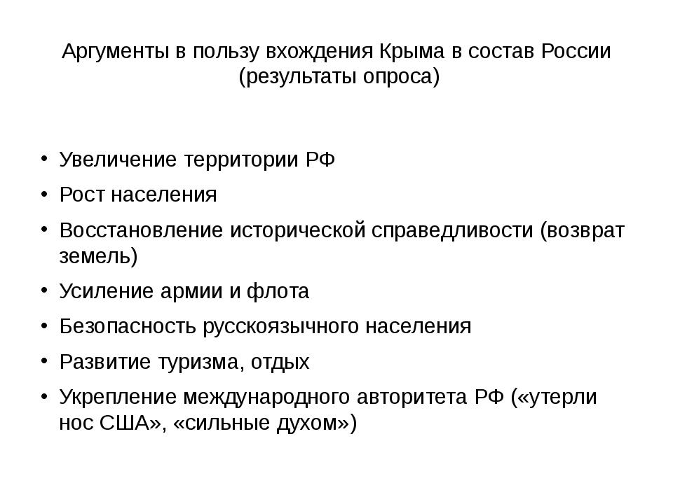 Аргументы в пользу вхождения Крыма в состав России (результаты опроса) Увелич...