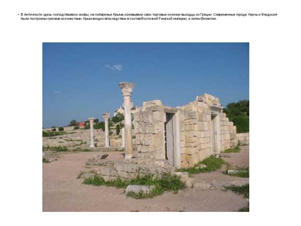 В Античности здесь господствовали скифы, на побережье Крыма основывали свои...