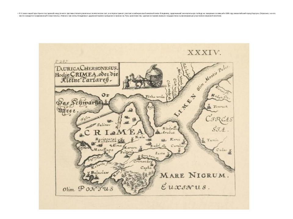 В X веке нашей эры Крым стал ареной нешуточного противостояния различных пол...