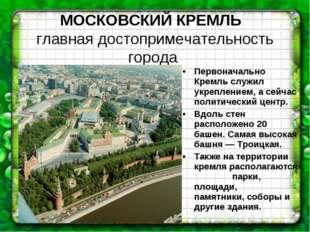 МОСКОВСКИЙ КРЕМЛЬ главная достопримечательность города Первоначально Кремль с