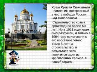 Храм Христа Спасителя - памятник, построенный в честь победы России над Напо
