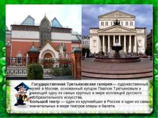 Государственная Третьяковская галерея— художественный музей в Москве, основа