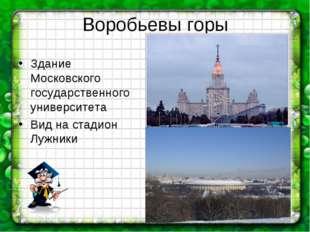 Воробьевы горы Здание Московского государственного университета Вид на стадио