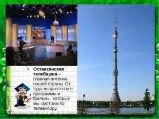 Останкинская телебашня – главная антенна нашей страны. От туда вещаются все п