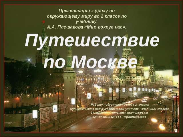 Путешествие по Москве Работу подготовил ученик 2 класса Сулима Никита под рук...