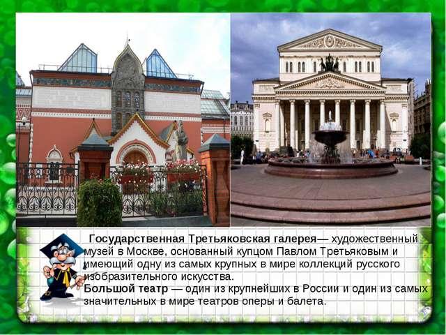 Государственная Третьяковская галерея— художественный музей в Москве, основа...