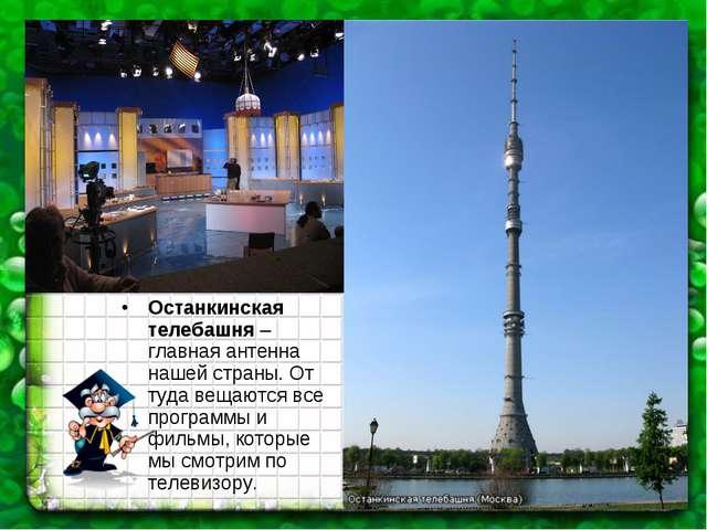 Останкинская телебашня – главная антенна нашей страны. От туда вещаются все п...