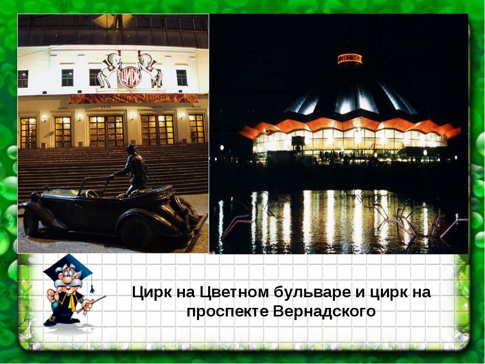 Цирк на Цветном бульваре и цирк на проспекте Вернадского