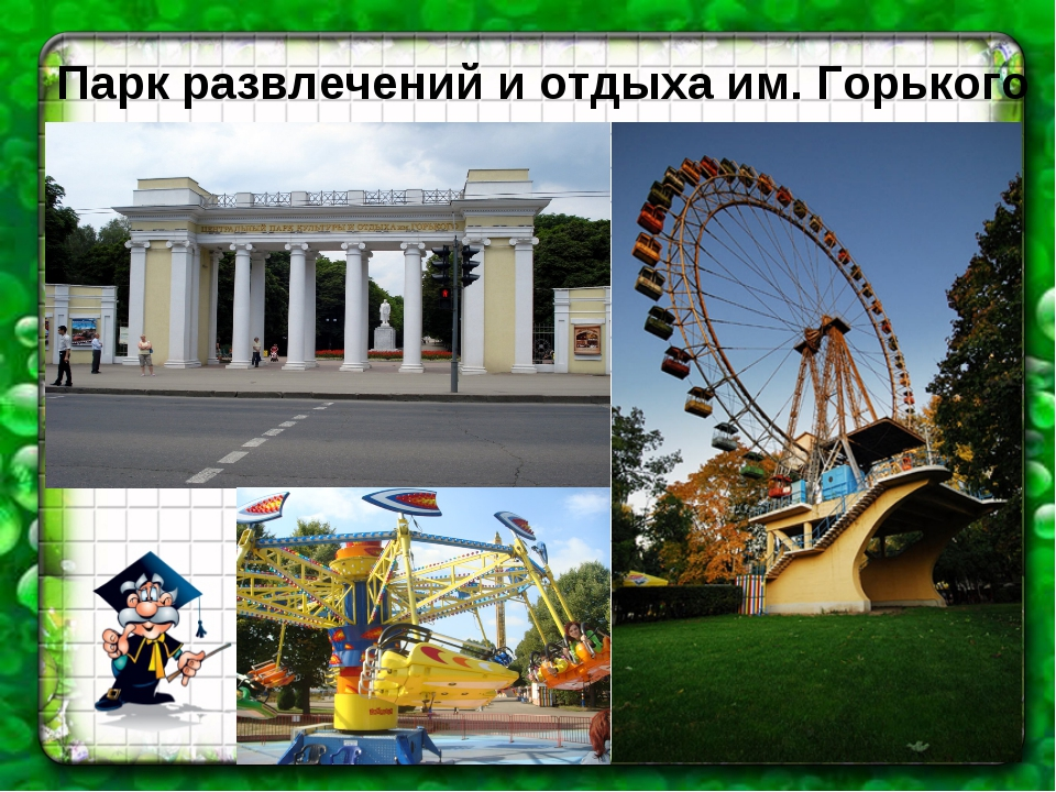 Парк развлечений и отдыха им. Горького