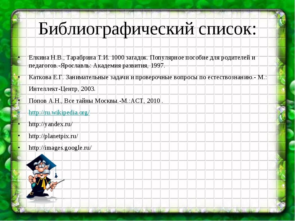 Библиографический список: Елкина Н.В., Тарабрина Т.И. 1000 загадок. Популярн...