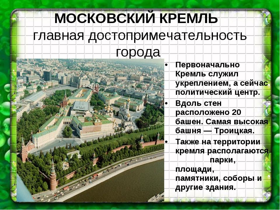 МОСКОВСКИЙ КРЕМЛЬ главная достопримечательность города Первоначально Кремль с...