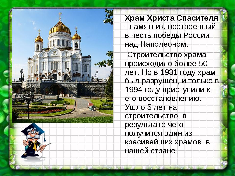 Храм Христа Спасителя - памятник, построенный в честь победы России над Напо...