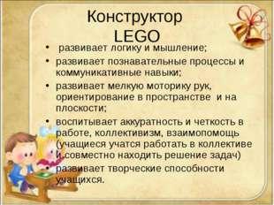 Конструктор LEGO развивает логику и мышление; развивает познавательные процес