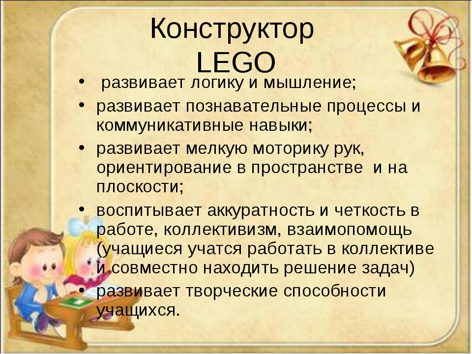 Конструктор LEGO развивает логику и мышление; развивает познавательные процес...