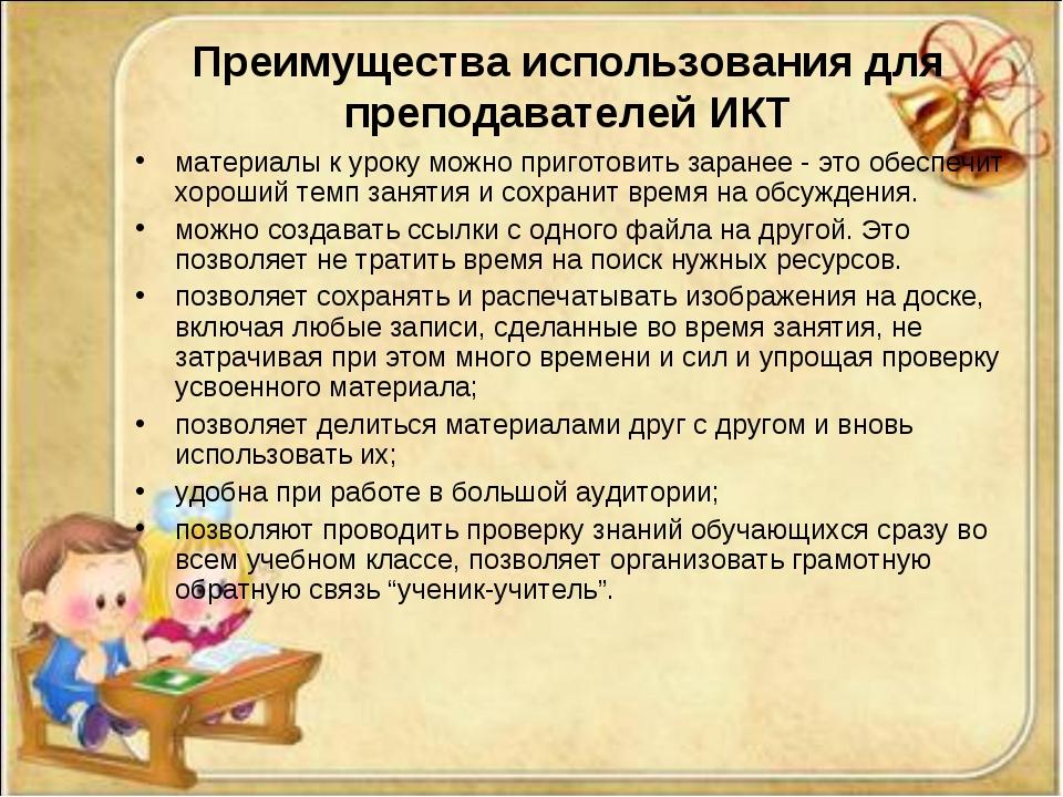 Преимущества использования для преподавателей ИКТ материалы к уроку можно при...