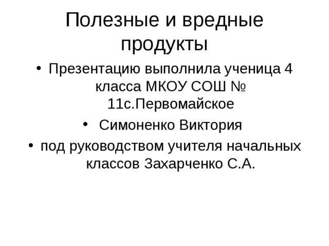 Полезные и вредные продукты Презентацию выполнила ученица 4 класса МКОУ СОШ №...