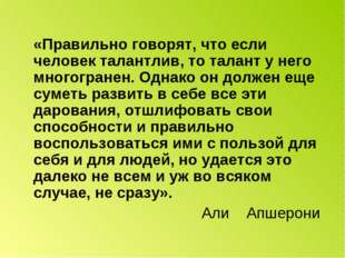 «Правильно говорят, что если человек талантлив, то талант у него многогранен