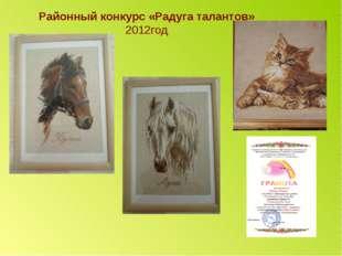 Районный конкурс «Радуга талантов» 2012год