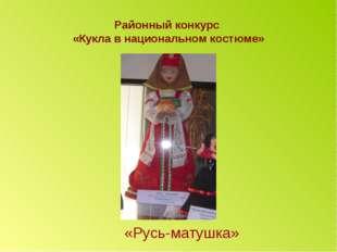 Районный конкурс «Кукла в национальном костюме» «Русь-матушка»