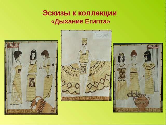 Эскизы к коллекции «Дыхание Египта»