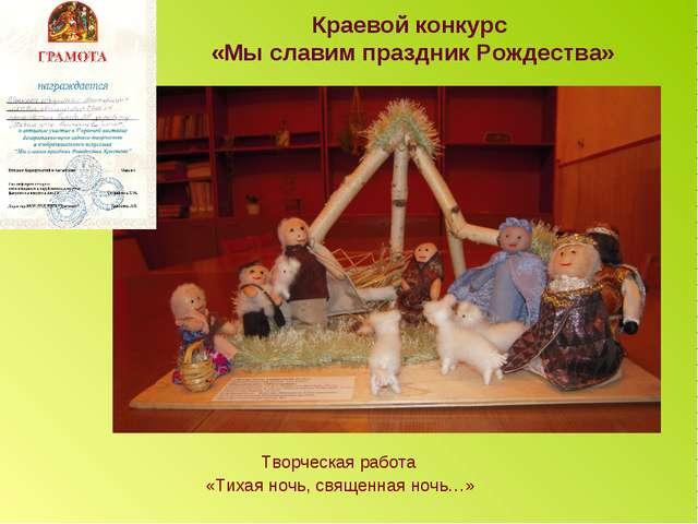 Краевой конкурс «Мы славим праздник Рождества» Творческая работа «Тихая ночь,...