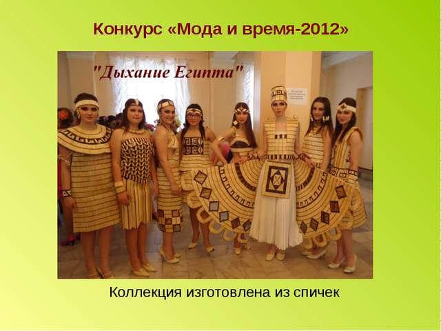 Конкурс «Мода и время-2012» Коллекция изготовлена из спичек