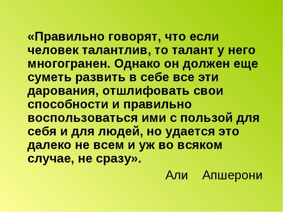 «Правильно говорят, что если человек талантлив, то талант у него многогранен...