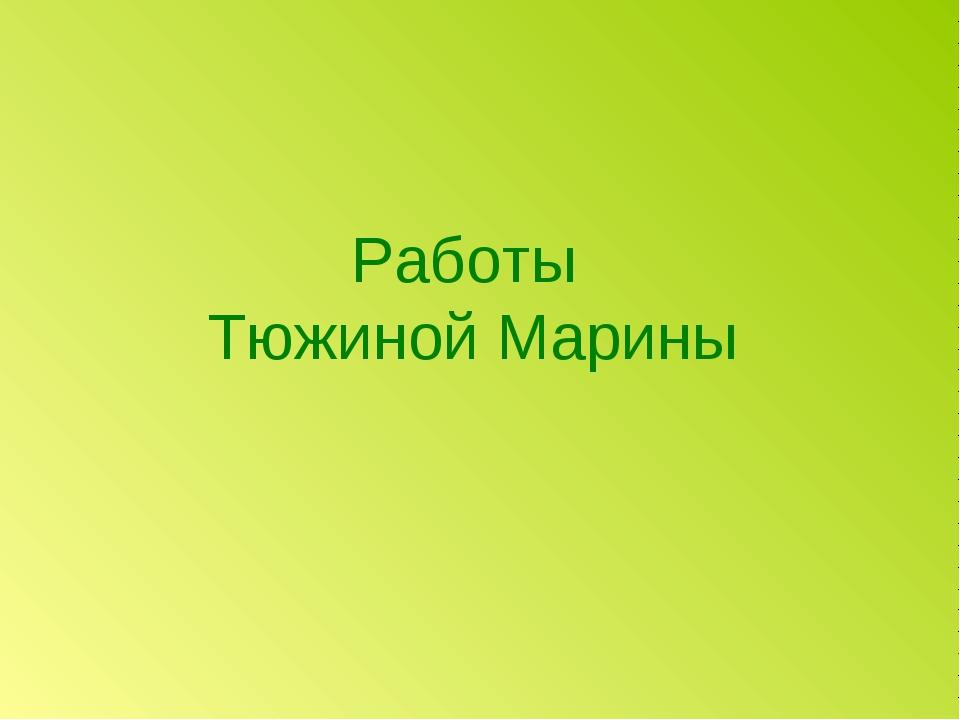 Работы Тюжиной Марины