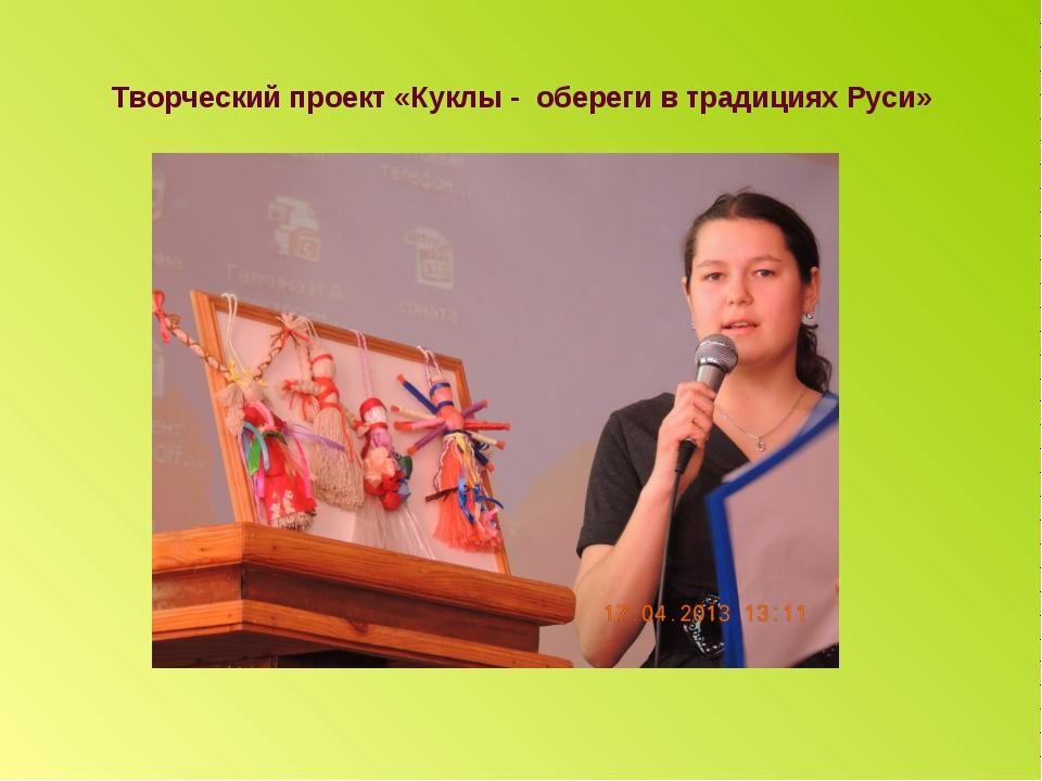 Творческий проект «Куклы - обереги в традициях Руси»