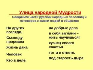 Улица народной Мудрости Соедините части русских народных пословиц и поговоро