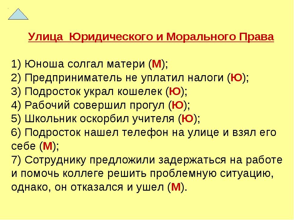 Улица Юридического и Морального Права 1) Юноша солгал матери (М); 2) Предприн...