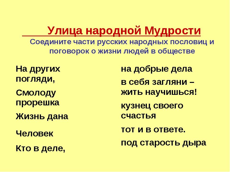 Улица народной Мудрости Соедините части русских народных пословиц и поговоро...