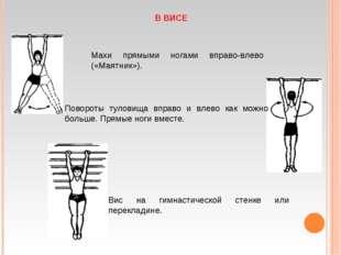 В ВИСЕ Махи прямыми ногами вправо-влево («Маятник»). Повороты туловища вправо