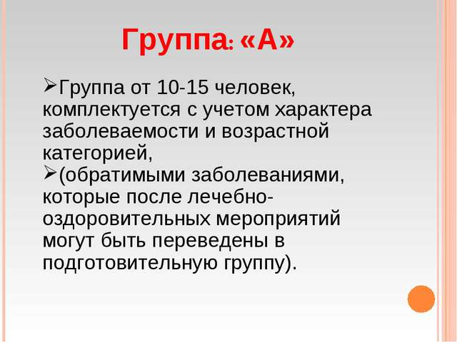 Группа: «А» Группа от 10-15 человек, комплектуется с учетом характера заболев...