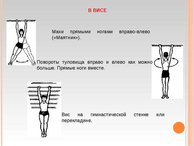 В ВИСЕ Махи прямыми ногами вправо-влево («Маятник»). Повороты туловища вправо...