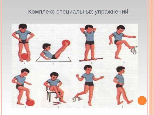 Комплекс специальных упражнений
