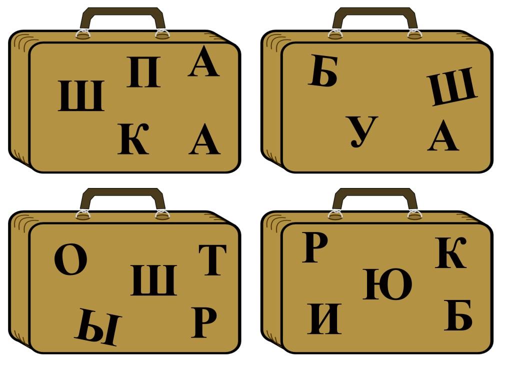 D:\Детский сад\Дидактические игры\Одежда\Что в чемодане\1.jpg