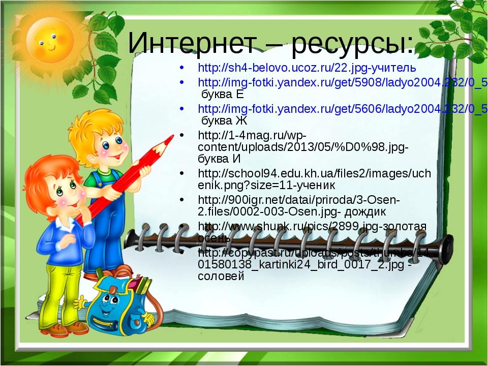Интернет – ресурсы: http://sh4-belovo.ucoz.ru/22.jpg-учитель http://img-fotki...