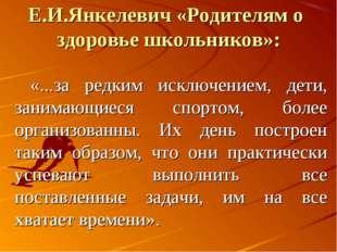 Е.И.Янкелевич «Родителям о здоровье школьников»: «...за редким исключением, д