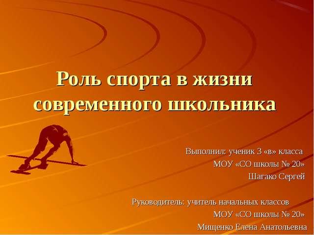 Роль спорта в жизни современного школьника Выполнил: ученик 3 «в» класса МОУ...
