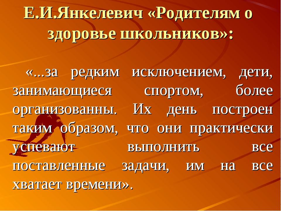Е.И.Янкелевич «Родителям о здоровье школьников»: «...за редким исключением, д...