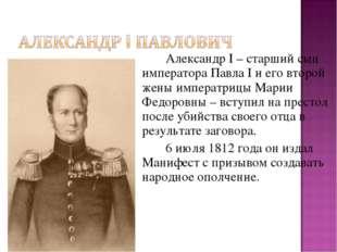 Александр I – старший сын императора Павла I и его второй жены императрицы