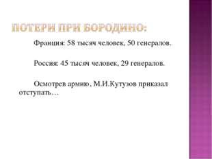 Франция: 58 тысяч человек, 50 генералов.  Россия: 45 тысяч человек, 29