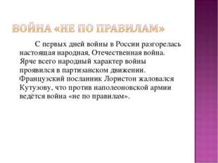 С первых дней войны в России разгорелась настоящая народная, Отечественная
