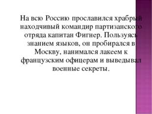 На всю Россию прославился храбрый находчивый командир партизанского отряд