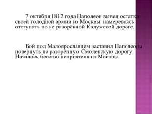 7 октября 1812 года Наполеон вывел остатки своей голодной армии из Москв