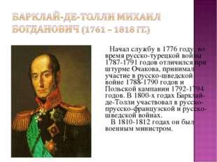 Начал службу в 1776 году, во время русско-турецкой войны 1787-1791 годов от