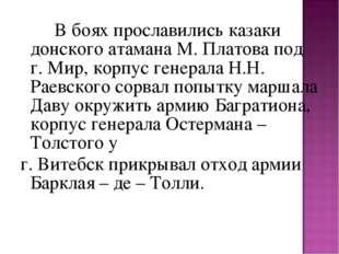В боях прославились казаки донского атамана М. Платова под г. Мир, корпус г