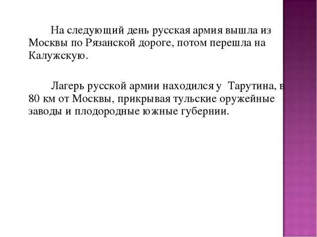 На следующий день русская армия вышла из Москвы по Рязанской дороге, пот...